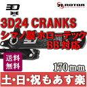 【13時までのご注文で、土日・祝日もあす楽対応】 Rotor(ローター) 3D24 CRANKS コンパクト クランク シマノ製ホローテックBB対応 170mm