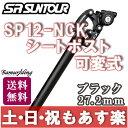 【返品保証】SR SUNTOUR サンツアー シートポスト SP12-NCX ブラック/27.2mm サスペンション 可変式 ロードバイク MTB ピスト ミニベロ..
