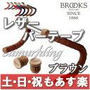 【13時までのご注文で、土日・祝日もあす楽対応】 Brooks (ブルックス) レザーバーテープブラウン