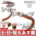 【13時までのご注文で、土日・祝日もあす楽対応】【クリックポスト164円】 Brooks (ブルックス) レザーバーテープハニー