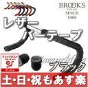 【返品保証】 ブルックス Brooks バーテープ レザー ロードバイク ピスト ブラック 【クリックポスト164円】【あす楽】