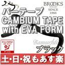 【13時までのご注文で、土日・祝日もあす楽対応】【クリックポスト164円】ブルックス BROOKS バーテープ CAMBIUM TAPE with EVA FORM ブラック