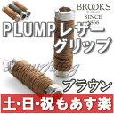 【返品保証】 ブルックス サドル Brooks PLUMP LEATHER GRIPS レザーグリップ ブラウン 【あす楽】