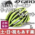[セール] GIRO(ジロ)AEON イーオン サイクリング ロードバイク ヘルメット ハイライトイエロー L 送料無料 【あす楽】 02P18Jun16