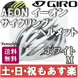 [セール] GIRO(ジロ)AEON イーオン サイクリング ロードバイク ヘルメット マットホワイト/シルバー M 送料無料 【あす楽】 02P29Jul16