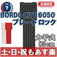 ABUS(アブス) BORDO LITE 6050 ブレードロック ブラック 02P27May16