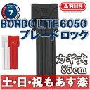 【返品保証】 ABUS BORDO LITE 6050 アブス ブレード ロック ブラック 【あす楽】