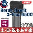 【返品保証】 ABUS BORDO Granit X-Plus 6500 アブス ブレード ロック ブラック 送料無料 【あす楽】 02P03Dec16 0824楽天カード分割 1201_flash