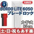 【返品保証】 ABUS BORDO LITE 6050 アブス ブレード ロック ホワイト 【あす楽】 02P03Dec16 0824楽天カード分割 1201_flash