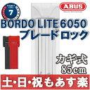 ABUS BORDO LITE 6050 アブス ブレード ロック ホワイト 【あす楽】 02P01Oct16 1005_flash0824楽天カード分割