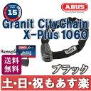 【返品保証】 ABUS チェーンロック Granit City Chain X-Plus 1060 アブス 1100mm LOCK CHAIN COMBINATIONS 送料無料 【あす楽】