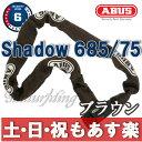 【返品保証】ABUS チェーンロック 685 Shadow 75cm アブス ブラウン【あす楽】