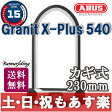 ABUS(アブス) Granit X-Plus 540 230mm U字 ロック 送料無料 【あす楽】 02P09Jul16