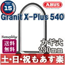 ABUS(アブス) Granit X-Plus 540 230mm 532P15May16