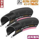 【返品保証】 コンチネンタル ウルトラ スポーツ Continental Ultra Sport 2 ピンク タイヤ 2本セット ロードバイク ピスト 700×25C(622)  送料無料 【あす楽】
