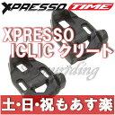 【返品保証】 TIMEXPRESSO ICLIC タイム エクスプレッソ クリート ペア ロードバイク ビンディング 【あす楽】