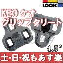 LOOK ルック KEO ケオ グリップクリート グレー 4.5° ロードバイク ビンディング  【あす楽】02P01Oct16 0824楽天カード分割
