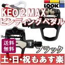 【返品保証】 ビンディング ペダル LOOK ルック KEO 2 MAX ロードバイク ビンディング ペダル ブラック 送料無料 【あす楽】 02P03Dec1...
