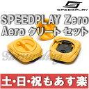 【返品保証】SPEEDPLAY Zero Aero スピードプレイ ゼロ エアロ ウォーカブル クリート セット ロードバイク ビンディング 【あす楽】