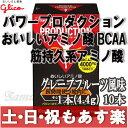 【あす楽】グリコ パワープロダクション おいしいアミノ酸 BCAAスティックパウダー 筋持久系アミノ酸 グレープフルーツ風味 10本 ロード MTB 【クリックポスト164円】