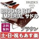 【返品保証】 ブルックス サドル Brooks B17 IMPERIAL サドル ブラウン 送料無料 【あす楽】 02P03Dec16 0824楽天カード分割 ...