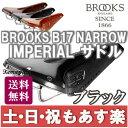 【13時までのご注文で、土日・祝日もあす楽対応】 BROOKS(ブルックス) B17 NARROW IMPERIAL ナロー サドルブラック