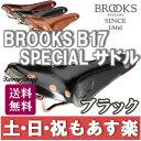 【13時までのご注文で、土日・祝日もあす楽対応】BROOKS(ブルックス) B17 Special スペシャル サドルブラック