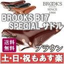【13時までのご注文で、土日・祝日もあす楽対応】 BROOKS(ブルックス) B17 Special スペシャル サドルブラウン