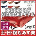 【13時までのご注文で、土日・祝日もあす楽対応】BROOKS(ブルックス) B17 STANDARD サドルレッド