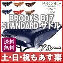 【13時までのご注文で、土日・祝日もあす楽対応】BROOKS(ブルックス) B17 STANDARD サドルブルー