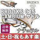 【返品保証】 ブルックス サドル Brooks C15 CAMBIUM サドル ナチュラル 送料無料 【あす楽】 02P03Dec16 0824楽天カード分割 ...