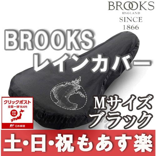 【返品保証】 ブルックス サドル レインカバー Brooks RAIN COVER ミディアム ブラック 【あす楽】
