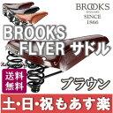【13時までのご注文で、土日・祝日もあす楽対応】 BROOKS(ブルックス) FLYER フライヤー サドルブラウン