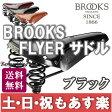 ブルックス サドル Brooks FLYER フライヤー サドル ブラック 送料無料 【あす楽】 02P01Oct16 1005_flash0824楽天カード分割