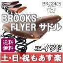 【13時までのご注文で、土日・祝日もあす楽対応】 BROOKS(ブルックス) FLYER フライヤー サドルエイジド