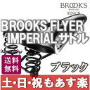 【13時までのご注文で、土日・祝日もあす楽対応】 BROOKS(ブルックス) FLYER IMPERIAL フライヤー インペリアル サドルブラック