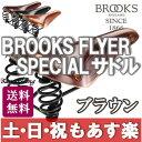 【返品保証】 ブルックス サドル Brooks FLYER SPECIAL フライヤー スペシャル サドル ブラウン 送料無料 【あす楽】