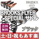 【13時までのご注文で、土日・祝日もあす楽対応】 BROOKS(ブルックス) FLYER SPECIAL フライヤー スペシャル サドルブラック