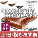 【13時までのご注文で、土日・祝日もあす楽対応】 BROOKS(ブルックス) SWIFT CHROME サドルハニー