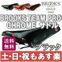 【13時までのご注文で、土日・祝日もあす楽対応】BROOKS(ブルックス) TEAM PRO CHROME ブルックス サドル ブラック