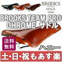 【13時までのご注文で、土日・祝日もあす楽対応】BROOKS(ブルックス) TEAM PRO CHROME ブルックス サドル ハニー