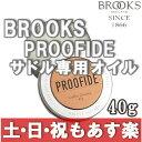 【返品保証】 ブルックス メンテナンスケア サドル専用オイル Brooks PROOFIDE 40g 【あす楽】