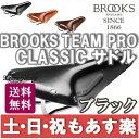 【13時までのご注文で、土日・祝日もあす楽対応】BROOKS(ブルックス) TEAM PRO CLASSIC ブルックス サドル ブラック