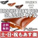 【13時までのご注文で、土日・祝日もあす楽対応】BROOKS(ブルックス) TEAM PRO CLASSIC ブルックス サドル ハニー