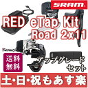 【返品保証】 SRAM スラム RED eTap Kit Road レッド イータップ キット ワイヤレス グループ セット アップグレード ロードバイク 送料無料 【あす楽】