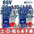 SCHWALBE(シュワルベ) 20×1.10/1.50、20×11/8(406)用チューブ 仏式バルブ 6SV 2本セット 02P27May16