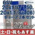 【返品保証】 SCHWALBE シュワルベ ミニベロ チューブ 20×1.10/1.50、20×11/8(406)用チューブ 仏式バルブ 6SV 2本セット 【あす楽】02P03Dec16 0824楽天カード分割