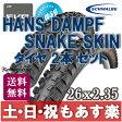 Schwalbe (シュワルベ) Hans Dampf ハンスダンプ SnakeSkin / TL Easy マウンテンバイク MTB タイヤ2本セット 26x2.35 送料無料 【あす楽】 P20Aug16