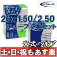 SCHWALBE(シュワルベ) 26×1.50/2.50用チューブ 米式バルブ 13AV 2本セット マウンテンバイク MTB 【あす楽】 P20Aug16