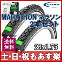 シュワルベ マラソン SCHWALBE MARATHON マウンテンバイク MTB タイヤ 2本セット 26x1.75 【あす楽】 02P01Oct16 1005_flash0824楽天カード分割